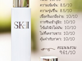 SK-II Cellumination Day Surge UV