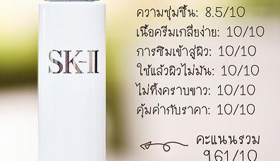 SK-II Cellumination Day Surge UV