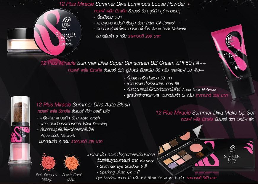 12Plus Summer Diva_��������´�Թ��� ��� �Ҥ�