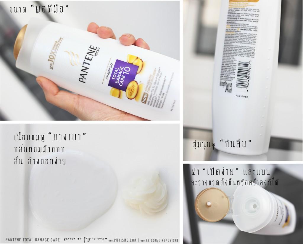 PANTENE TDC Shampoo01