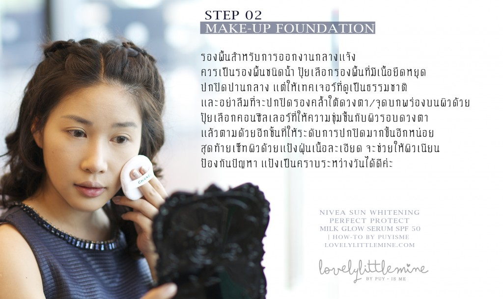 Step02-MakeupFOUNDATION_Nivea